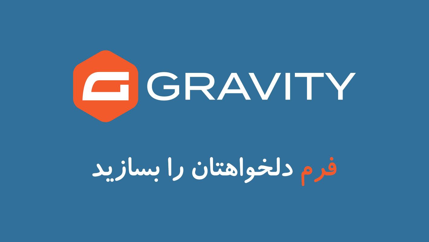 افزونه فرم ساز گرویتی Gravity Forms